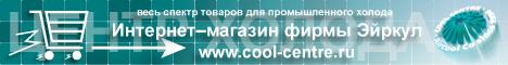 Официальный интернет-магазин фирмы Эйркул